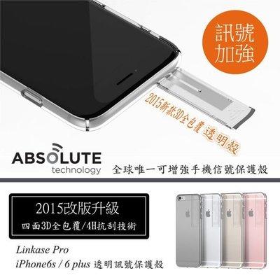 LINKASE 3D全面包覆 CLEAR 4H抗刮全透明WIFI訊號加強保護殼 iPhone 6/6s PLUS