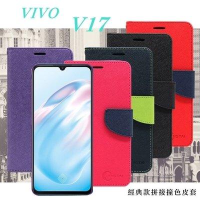 【愛瘋潮】VIVO V17 經典書本雙色磁釦側翻可站立皮套 手機殼 可插卡 可站立 側掀皮套 手機套
