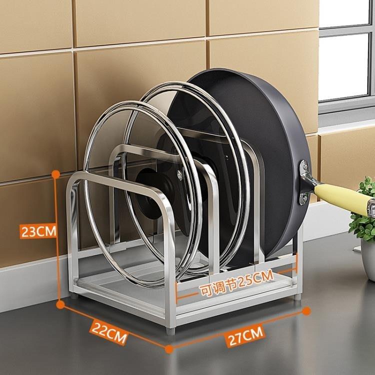 304不銹鋼鍋蓋架坐式菜板架砧板架架子廚房案板架黏板架支架  WD 最右角落