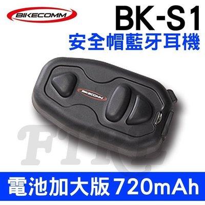 【送鐵夾+USB防水套】騎士通 BIKECOMM BK-S1 電池加大版 機車/重機 安全帽無線藍芽耳機 使用更久