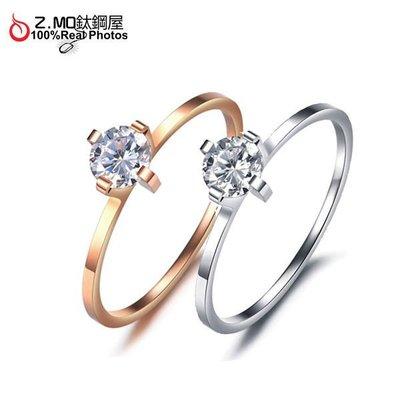 精緻單鑽華麗戒指 銀玫兩色 姊妹送禮 韓版系列飾品 簡約時尚 單件價【BKS355】Z.MO鈦鋼屋