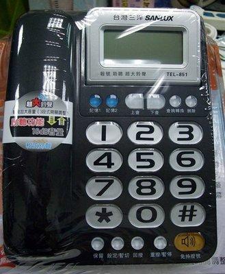 【通訊達人】全新 SANLUX台灣三洋TEL-851來電顯示有線電話機_話筒增音/和弦鈴聲/超大鈴聲/大字鍵_鐵灰色