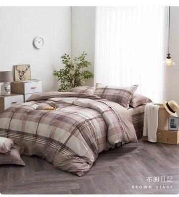台灣製造 GOLDEN TIME-布朗日記-精梳棉-標準床包兩用被四件組 另有他尺寸