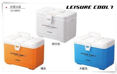 SHIMANO 冰箱 LC-007L 橘色