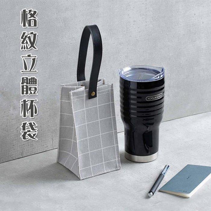 格紋立體杯袋 手提杯袋 保溫杯杯袋 杯袋 帆布杯袋