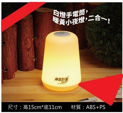 創意兩用小夜燈(床頭燈+手電筒兩用)