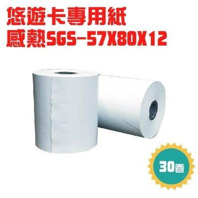 悠遊卡專用紙 57X50X12-30卷