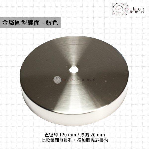 【鐘點站】金屬圓形鐘面 - 銀色 / 同心圓髮絲紋 / 時鐘機芯專用鐘鐘面 / 圓鐘面 / 掛鐘