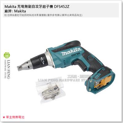 【工具屋】*含稅* Makita 充電無刷自攻牙起子機 DFS452Z 牧田 單主機無電池 自攻牙螺絲起子機 充電起子機