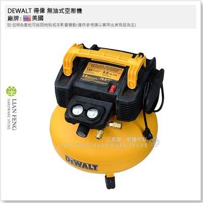 【工具屋】*含稅* DEWALT 得偉 無油式空壓機 DWFP55126 風車 165 PSI  輕巧 插電式 家用工作