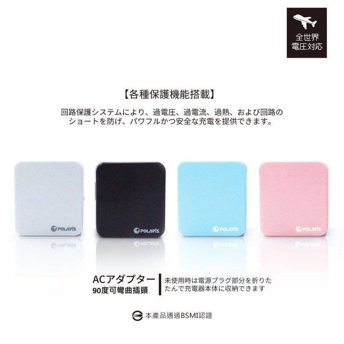 北極星 QC3.0 快速 充電器 USB 閃充 充電頭 充電器 台灣製造 三星 S9 S8 S7 Note9 Note8