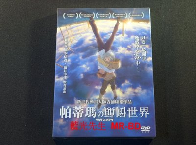 [DVD] - 帕蒂瑪的顛倒世界 Patema Inverted (天空正版 )