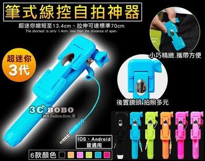 [免運費] 第三代頂級 筆式線控自拍神器 自拍棒 自拍桿 伸縮桿 華碩 ASUS ZenFone 6 PadFone S