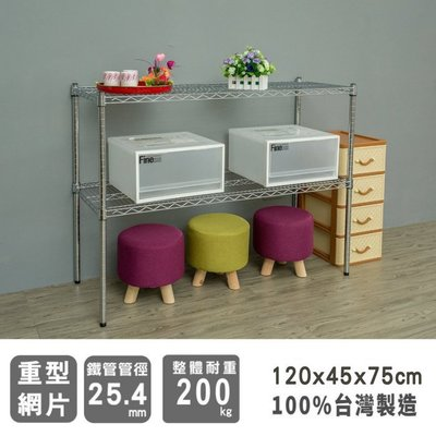 鐵架【荷重型 120X45X75cm ...