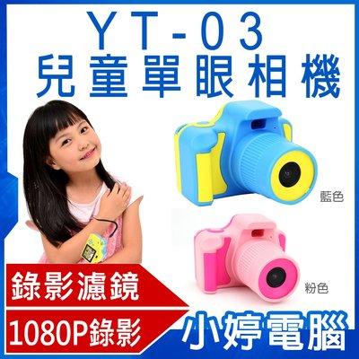 【小婷電腦*兒童攝影機】全新 YT-03 FHD1080P兒童相機 500萬像素 錄影高畫質  錄影/照相 附掛繩 錄影