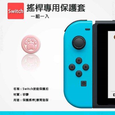 QW「搖桿矽膠帽蓋」柯基屁 蛋蛋 貓爪 適用於 Nintendo Switch Lite 搖桿 保護套 蘑菇帽 -M63
