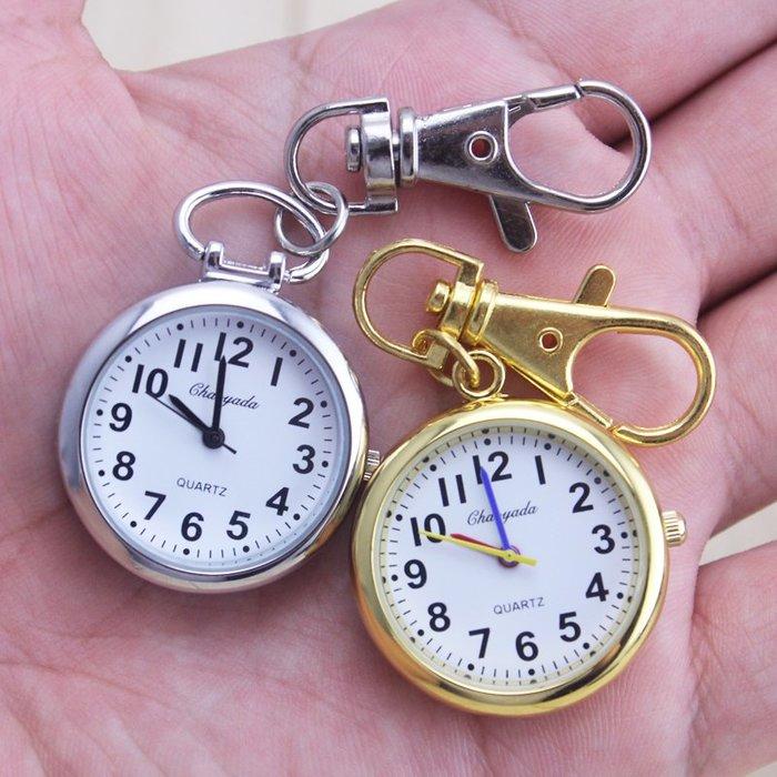 福福百貨~老人清晰大數字懷錶鑰匙扣掛錶學生考試用石英防水手錶護士表~