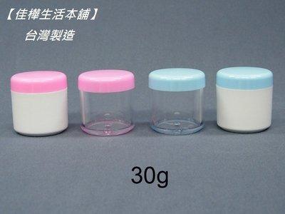 ~佳樺 本舖~MIT塑膠 盒 4種顏色可供選擇  BT~127 面霜盒化粧盒藥膏盒樣品盒瓶瓶罐罐 30g