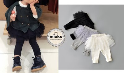 miuko BABY款韓版兒童女寶女童 基本款 春款 超甜美 純棉 紗裙 假二件式 澎澎裙 褲裙 內搭褲/現貨