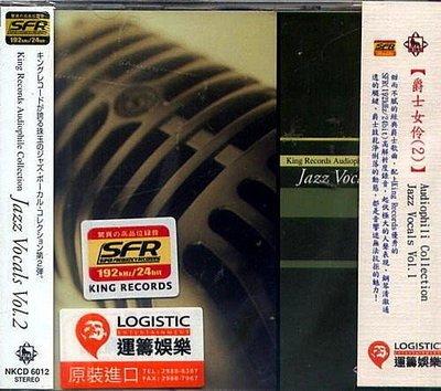 爵士女伶 2 / 甜而不膩的經典爵士歌曲 / NKCD6012