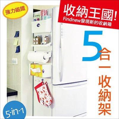 發現新收納箱‧Taiwan佳斯捷:5-in-1多用途置物架(82115)『冰箱五寶』強力磁鐵吸附,洗衣機,鐵櫃都可以!