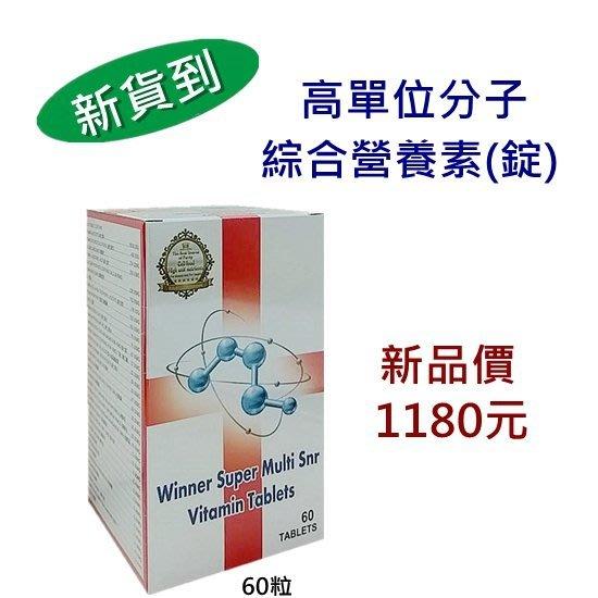 【皇冠吉福】皇冠高單位分子綜合營養素(錠)