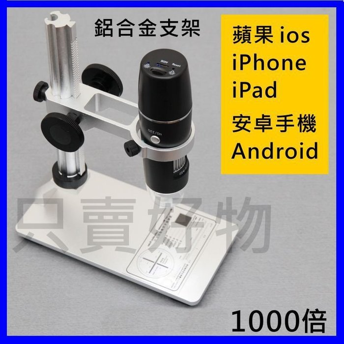 只賣好物【當天出貨】專業級1000倍 通用型 無線手機顯微鏡 安卓 蘋果 ipad  iphone手機顯微鏡 放大鏡