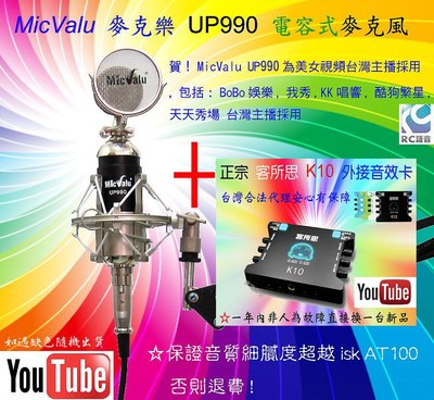 要買就買中振膜 非一般小振膜 收音更佳 客所思K10 + UP990 電容麥克風 + NB35支架 送166種音效補件