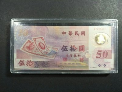 【5A】新台幣發行50週年紀念鈔 伍拾圓 一刀100 連號 全新 塑膠鈔 50元(已售完)