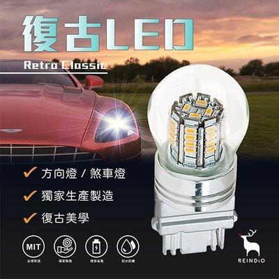半年保 台灣製 四色 復古LED 3156 3157 T25 單芯 雙芯 小燈 方向燈 倒車燈 煞車燈 LED P27W