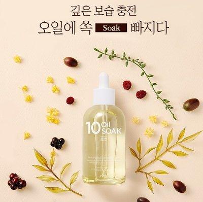 韓國 Apieu 10 Oil SOAK 保濕精華 平衡油  97ml  ✪棉花糖美妝香水✪