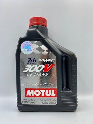(豪大大汽車工作室)公司貨 摩特 Motul 300V 20W60 酯類全合成機油 20W-60