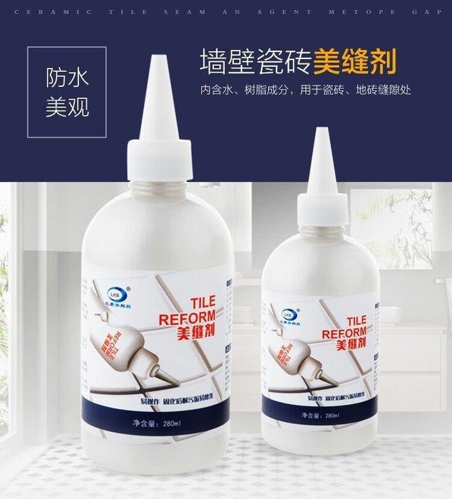 瓷磚美縫劑陶瓷膠 瓷磚填縫劑修補劑勾縫劑 280ml白色瓷磚縫填補劑
