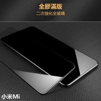 滿版 絲印鋼化 玻璃貼 保護貼 小米A3 紅米Note8Pro 紅米Note8 A3 Note8 防摔 強化 鋼化膜