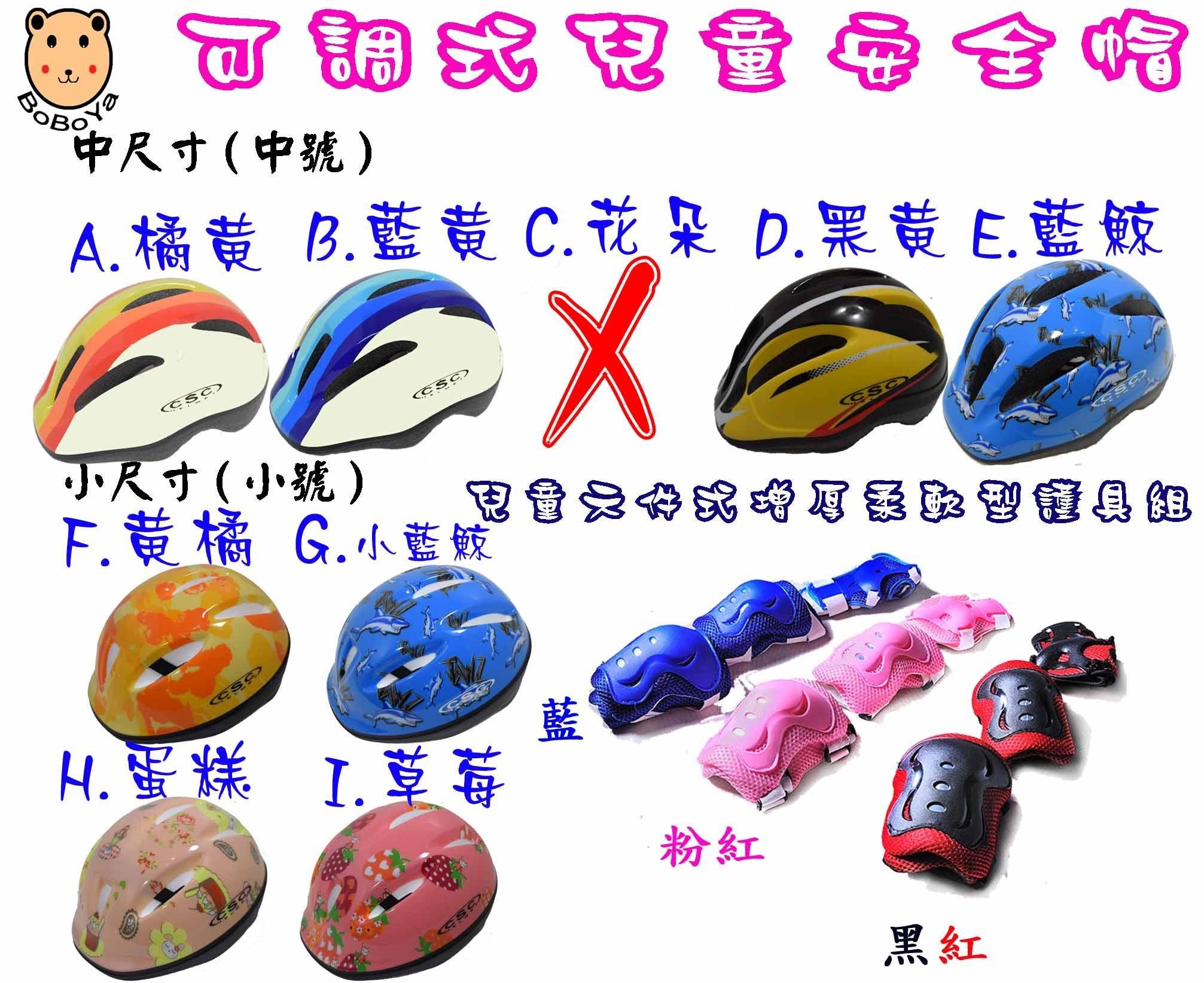 台灣製 可調式兒童安全帽  頭盔 +兒童六件式增厚柔軟型護具組 jimmybear 滑步車 蛇板 雙龍板 直排輪