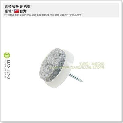 【工具屋】桌椅腳墊 地毯釘 24mm 平底 毛墊 釘子 防刮痕 傢俱保護 止滑降噪 地毯墊 台灣製