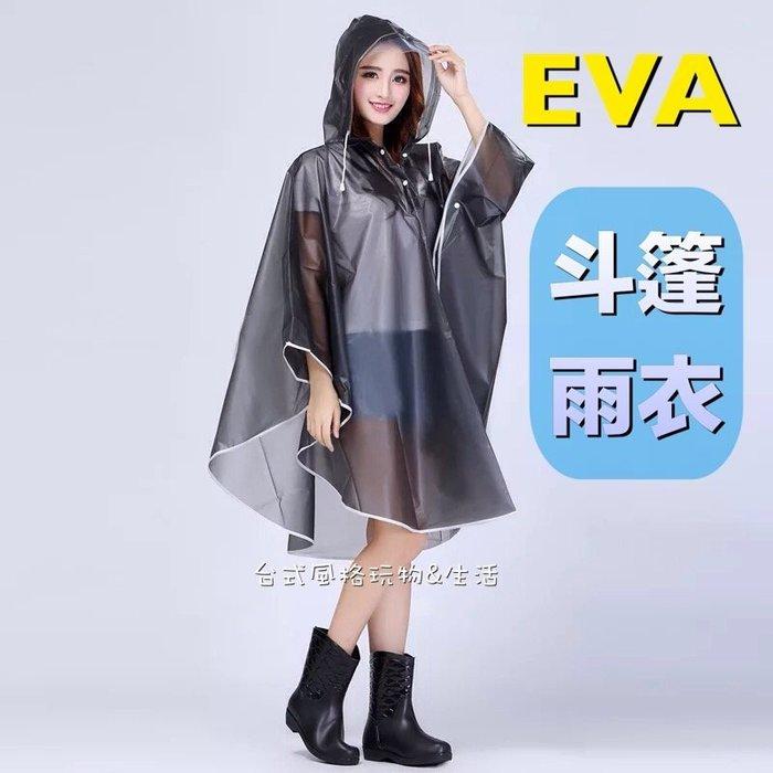 斗篷雨衣EVA環保雨衣雨傘輕便雨衣機車摩托車便攜式雨衣旅遊方便攜帶