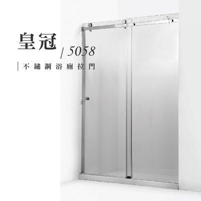 【挑戰最強乾濕分離】 itai一太  無框淋浴拉門皇冠 5058 不鏽鋼款五年保固 單開門|固定面|寬~180cm