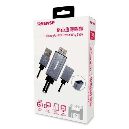 傑仲(有發票)逸盛科技 ESENSE Lightning to HDMI 傳輸線 37-EHL562 GA 網登享受兩年
