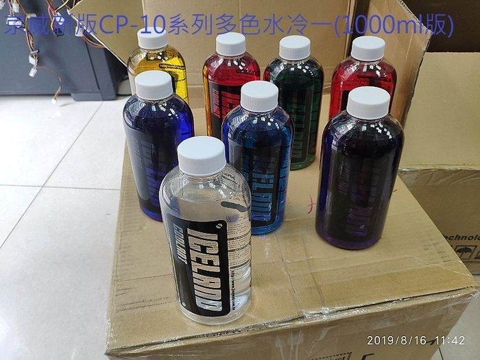 小白的生活工場*京威新版CP-10系列多色水冷液(1000ml版)