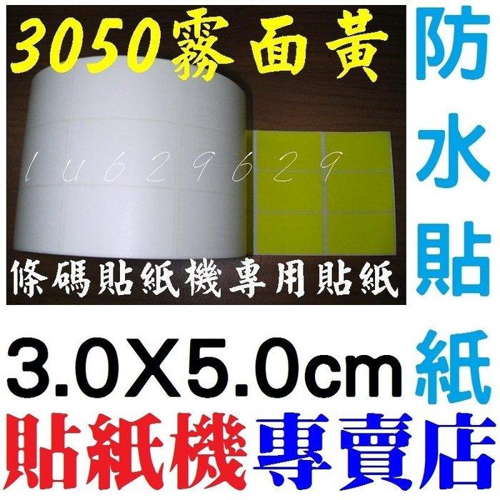 3050霧面黃3X5cm一捲1425張一排三張出紙,TTP-345條碼機貼紙機標籤機可印品名口味貼姓名貼紙666