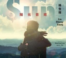 林生祥 陽光普照 電影原聲配樂CD,台灣正版全新