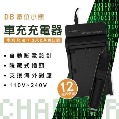 【數位小熊】FOR RICOH DB-90 DB90 車充 充電器