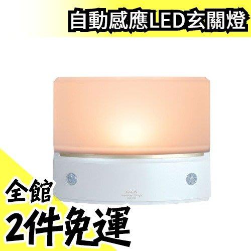 【白光/黃光】日本原裝 ELPA 超薄型 3W 電池式 LED自動感應燈 走廊 玄關 衣櫥 壁燈【水貨碼頭】