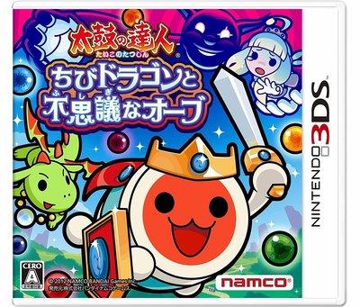 3DS 太鼓之達人 小小飛龍與神奇寶珠 初回版 (附特製觸控筆) (太鼓達人)  純日版 (3DS中文機不能玩) 二手品