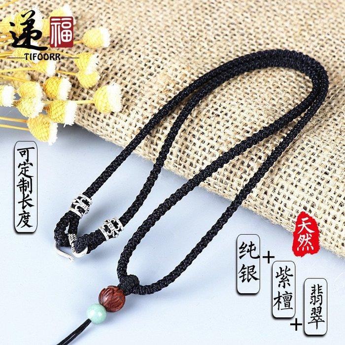 衣萊時尚-TIFOORR/遞福項鏈掛繩貔貅吊墜繩純銀掛件繩S扣繩可定制長度