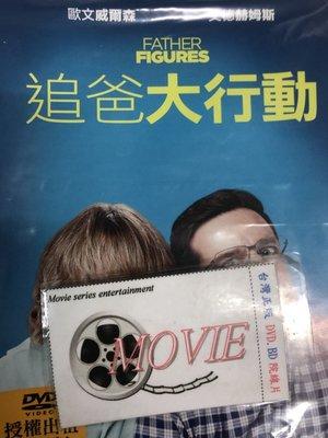 萊壹@50652 DVD【追爸大行動】全賣場台灣地區正版片