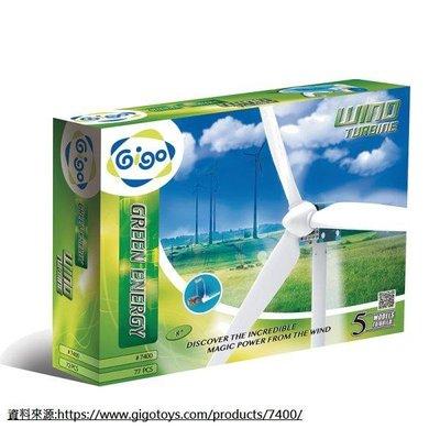 【草屯店】智高 Gigo 綠色能源系列 #新太陽能傳動組 7400-CN