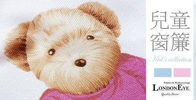 【LondonEYE】英國風泰迪熊卡通窗簾‧進口無縫布‧兒童最愛‧Bear可愛熊熊二色可選