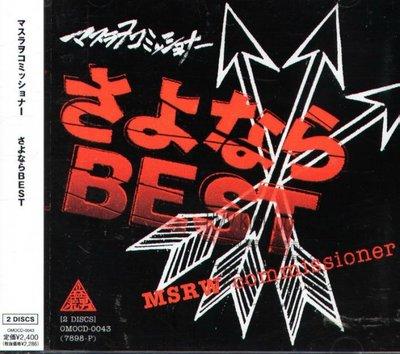 八八 - Masurao Commissioner - Sayonara Best  - 日版 2 CD 遠藤真志